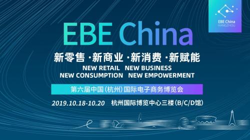 2019第六届中国(杭州)国际电子商务博览会