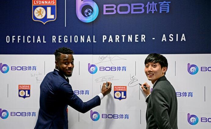 里昂俱乐部与BOB体育开展深层次合作